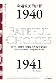 命運攸關的抉擇:1940-1941年間改變世界的十個決策(鎖定二戰終局的隱形硝煙。)