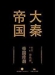 大秦帝国第六部《帝国烽烟》下卷(完整图文版)