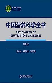 中国营养科学全书:全2册(第2版)