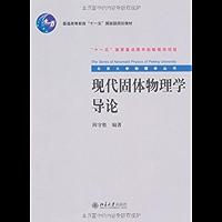 普通高等教育十一五国家级规划教材北京大学物理学丛书现代固体物理学导论