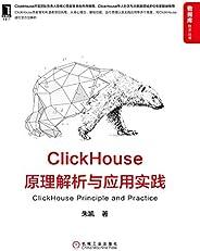 ClickHouse原理解析与应用实践(全方位解析ClickHouse,ClickHouse华人社区与大数据领域多位专家联袂推荐) (数据库技术丛书)