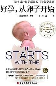 好孕,从卵子开始 【每年帮助全世界30000名读者有效备孕!北京协和医院、北京妇产医院主任医师联袂推荐,美国各大生殖医学中心常备指导书。】