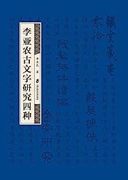 李亚农古文字研究四种
