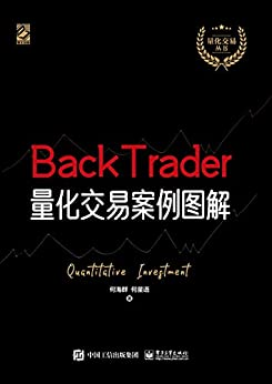 """""""BackTrader量化交易案例图解"""",作者:[何海群, 何星语]"""