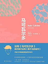 马可瓦尔多(卡尔维诺黄金写作年代的经典之作!豆瓣评分高达9.0!) (卡尔维诺作品)