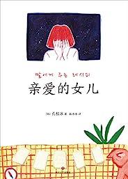 """亲爱的女儿(《熔炉》作者孔枝泳""""致女儿书"""",送给女性的二十七个暖心成长礼物,当你觉得生活很失望时,请打开这本书。)"""