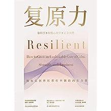复原力(直面逆境收获幸福的方法。积极心理学与脑科学、正念冥想的结合。 哈佛、斯坦福、加州大学心理学者一致认可)