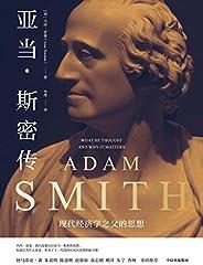 亚当·斯密传:现代经济学之父的思想(回溯现代经济学之父思想脉络,破解现实政治经济难题。破除对亚当·斯密的信仰与迷思,真实全面地回溯讲解现代经济学之父的思想与影响)
