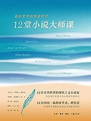 12堂小说大师课:遇见文学的黄金时代 (三联生活周刊·中读文丛)