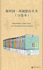 斯坦因·西域游歷叢書(15卷本)(斯坦因備受爭議的西域考古探險全記錄,一套知識性和趣味性兼備的歷史探秘佳作。)