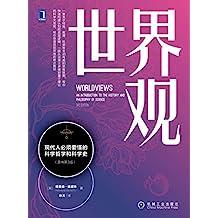 世界观:现代人必须要懂的科学哲学和科学史(原书第3版)(本书荣获《读者》2019年度影响力图书top10,一本构建认知的底层逻辑的好书。傅盛、陈春花、《返朴》强烈推荐)