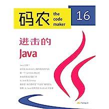 码农·进击的Java(总第16期)