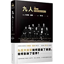 九人:美國最高法院風云(《紐約時報》年度十大好書!九位大法官如何塑造美國,影響世界,了解美國政治與法律必讀之作!)