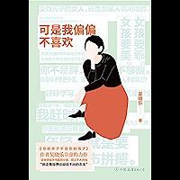 可是我偏偏不喜欢【豆瓣8.6!豆瓣年度社科·纪实图书的超级畅销书《你的孩子不是你的孩子》作者吴晓乐全新非虚构力作!直击心…