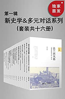 新史学&多元对话系列(第一辑)