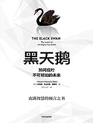 黑天鹅(塔勒布的经典之作、充满智慧的预言之书,解析如何应对不可预知的未来)