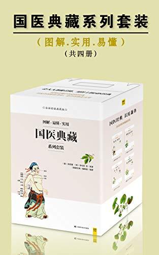 国医典藏系列套装(共四册)