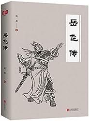 有間文庫:岳飛傳(從為人到為將,從孝悌到忠君,一本書全面讀懂岳飛!)