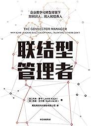 聯結型管理者(新東方、碧桂園、先正達等集團人力資源高管鼎力推薦;數字轉型時代企業管理指南。)