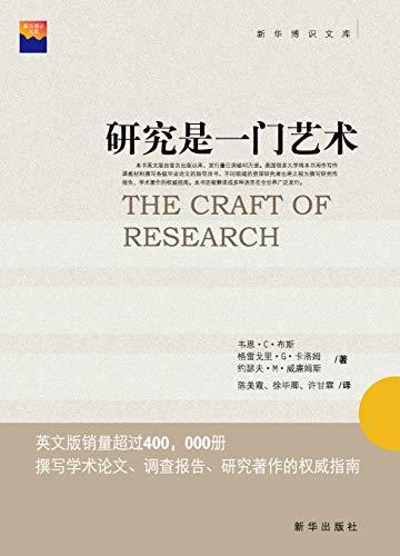 研究是一门艺术(撰写学术论文、调查报告、研究著作的权威指南) Kindle电子书