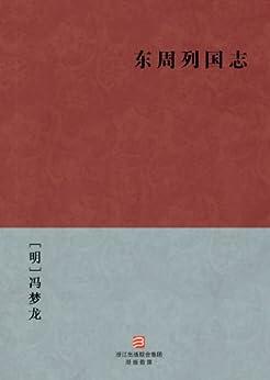 """""""东周列国志(简体版) (BookDNA中国古典丛书)"""",作者:[[明]冯梦龙]"""