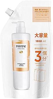 【大容量】PANTENE 精英无味修护洗发水 替换装 超大