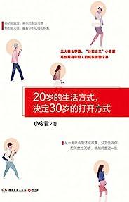 """20歲的生活方式,決定30歲的打開方式(入選福布斯中國""""30歲以下精英榜""""!勵志隨筆集!給浮躁的世界帶來無盡的正能量?。?(博集成功法則系列)"""
