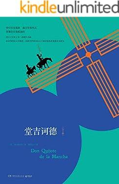 堂吉訶德:全2冊(2020)(教育部中小學生閱讀指導目錄推薦,時代的標志,精神的符號,現代小說代表之作!)
