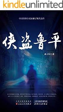 俠盜魯平 (不輸東野圭吾、柯南·道爾、阿加莎等人的推理小說)