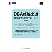 DBA修炼之道:数据库管理员的第一本书(原书第2版) (数据库技术丛书)
