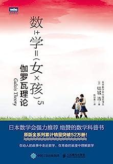 数学女孩5:伽罗瓦理论(青春小说×硬核数学。《数学女孩》系列第五弹!迷人的数学故事,好玩的数学科普书。)(图灵图书)