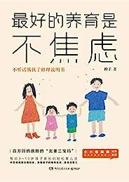 最好的养育是不焦虑(教育专家、百万妈妈信赖的北美妈妈橙子新作,融合中西教育理念,写给3~10岁孩子父母的轻松育儿指南。)