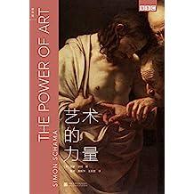 """艺术的力量(BBC艺术纪录片、图书口碑人气双爆棚的艺术史经典,亦正亦邪的故事描绘,刺破大师杰作亮丽的肌肤,探入隐藏在深处的""""黑暗核心"""" 理想国出品)"""