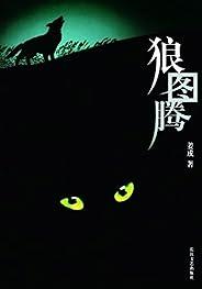 狼图腾 (九头鸟长篇小说文库)