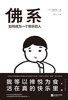 """""""佛系:如何成为一个快乐的人"""",作者:[草䕌龙瞬]"""