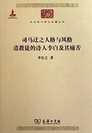 中华现代学术名著丛书:司马迁之人格与风格道教徒的诗人李白及其痛苦