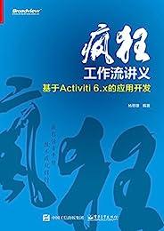 疯狂工作流讲义——基于Activiti 6.x的应用开发