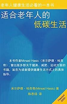 """""""适合老年人的低碳生活(老年人健康生活必看的一本书)"""",作者:[米尔萨德·哈西奇(Mirsad Hasic), Fiberead, 陈思扬]"""