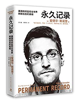"""""""永久记录(""""棱镜门""""主角斯诺登首次详述泄密全历程,揭露美国监控系统窃取隐私的真相。全球同步上市!)"""",作者:[爱德华·斯诺登, 萧美惠, 郑胜得]"""