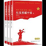 红星照耀中国·少年版(全三册,为孩子量身打造的经典,帮孩子重温革命历史,了解新中国的崛起之路)