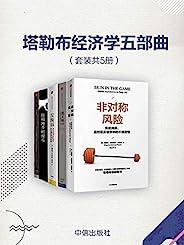 塔勒布經濟學五部曲(套裝共5冊)(風險管理理論學者——納西姆·尼古拉斯·塔勒布五部享譽世界的經典之作!)