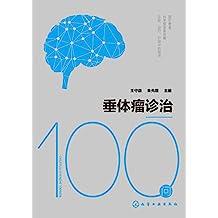 垂体瘤诊治100问