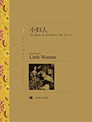 小妇人(译文名著精选)【上海译文出品!19世纪美国著名女作家奥尔科特的代表作!被称为美国最优秀的家庭小说之一!位居美国图书协会百种小学必备图书榜首!新版艾玛·沃森主演小妇人原著小说!一部献给所有女孩子的成长之书! 】 (