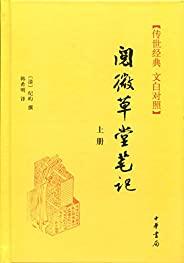 阅微草堂笔记(上下册)--传世经典 文白对照 (中华书局出品)