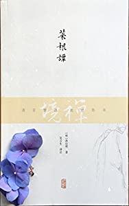 菜根谭[禅境丛书]