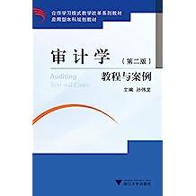 合作学习模式教学改革系列教材·应用型本科规划教材:审计学教程与案例(第二版)