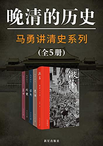 马勇讲清史(全5册)