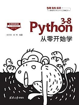 """Python 3.8从零开始学"",作者:[刘宇宙, 刘艳]"