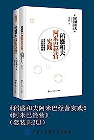 《稻盛和夫阿米巴经营实践》《阿米巴经营》(套装共2册)
