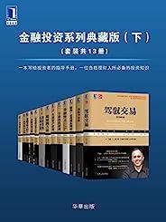 華章經典·金融投資系列典藏版(下)(套裝共13冊)(有史以來華爾街偉大的投資大師如是說,大師思想全解析)
